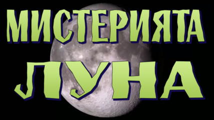 Мистерията Луна