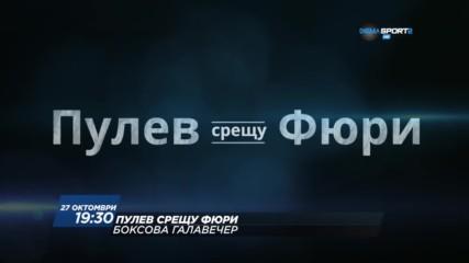 Промо: Кубрат Пулев - Хюи Фюри