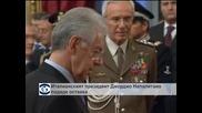 Джорджо Наполитано напусна президентския дворец в Рим