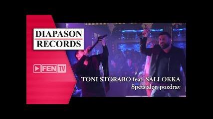 Tони Стораро и Сали Окка - Специален поздрав Remix 2015
