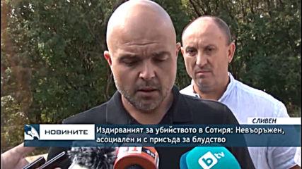 Издирваният за убийството в Сотиря: Невъоръжен, асоциален и с присъда за блудство