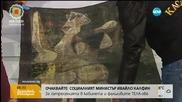 Турската полиция показа намерената картина на Пикасо