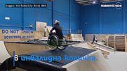Да направиш задно салто с инвалидна количка