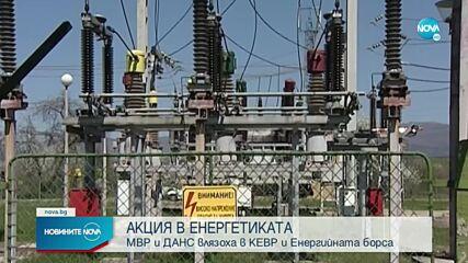 ДАНС и МВР влязоха в КЕВР и Независимата енергийна борса