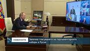 Започна гласуването на парламентарните избори в Русия