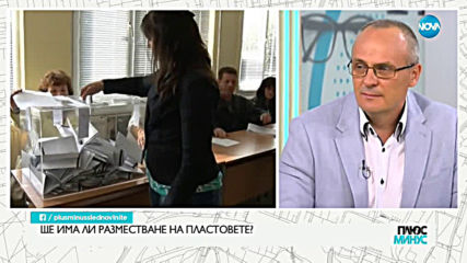 Политолози: Важно е кои хора ще влязат в проекта на Слави Трифонов