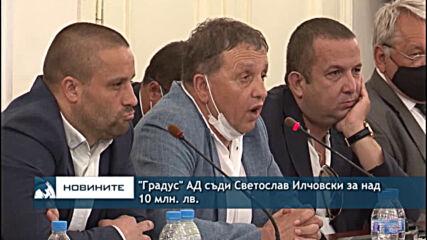 """""""Градус"""" АД съди Светослав Илчовски за над 10 млн. лв."""