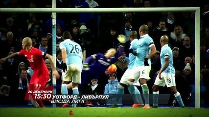 Футбол: Уотфорд - Ливърпул на 20 декември, неделя, директно по Diema Sport HD