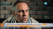 След години мълчание: Изповедта на Радостин Кишишев
