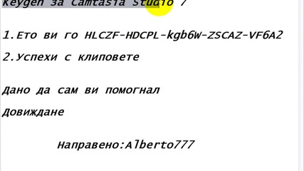 Keygen за Camtasia Studio 7 Hd