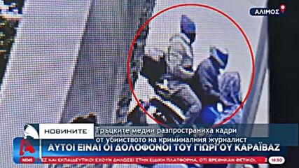 Гръцките медии разпространиха кадри от убийството на криминалния журналист