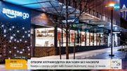 Ултрамодерен магазин без касиери отвори врати