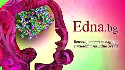 Edna.bg - Всичко, което се случва в живота на Edna жена
