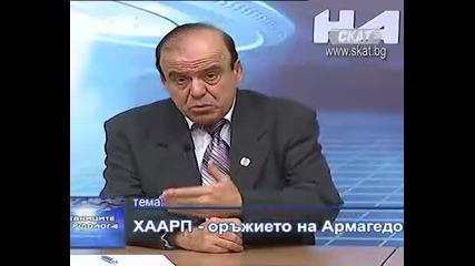 Стамен Стаменов-оръжието на новото Време -хаарп