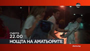 """""""Нощта на аматьорите"""" на 6 юни, събота от 22.00 ч. по DIEMA"""