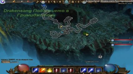 Drakensang Подземието в Гримиджстоун