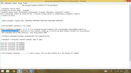 Как да деинсталирате Windows 8.1 Update 1