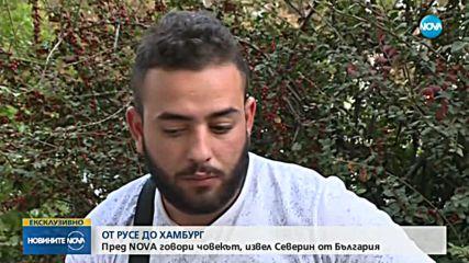 ОТ РУСЕ ДО ХАМБУРГ: Говори човекът, извел Северин от България