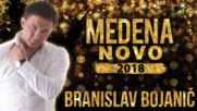 Branislav Bojanic - 2018 - Medena (hq) (bg sub)