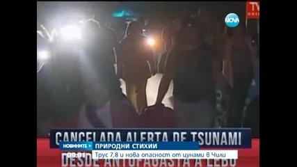 Силно земетресение в Чили – този път с магнитуд 7.8 - Новините на Нова