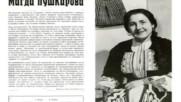 Събрали са се събрали - Магда Пушкарова