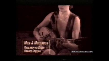 Мая и Магапаса - Продавач на души High Quality