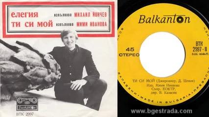 Мими Иванова - Ти си мой (1972)