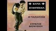 Stratos Dionisiou O Paliazis