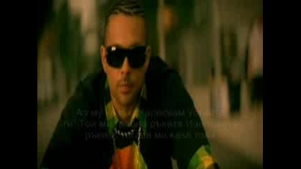 Eve Sean Paul - Give It To You - Prevod