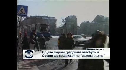 """До две години градските автобуси в София ще се движат по """"зелена вълна"""""""