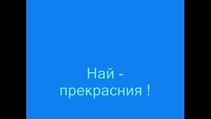 Борислав обичам те !