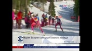 Марит Бьорген завърши сезона с победа
