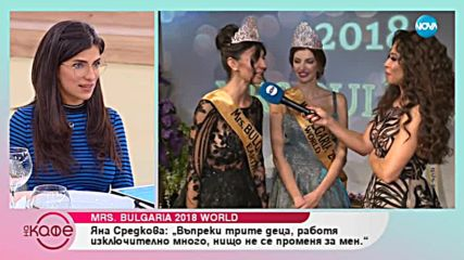 """Победителките от """"Mrs. Bulgaria 2018"""" - На кафе (16.11.2018)"""