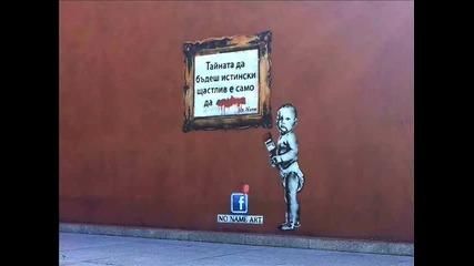 Неизвестен изрисува Пловдив- No Name