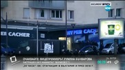 Герой от заложническата драма във Франция получи гражданство