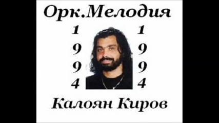 Орк Мелодия 1994 г. - Ръченица