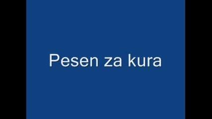Песен За