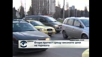 Втори протест срещу високите цени на горивата