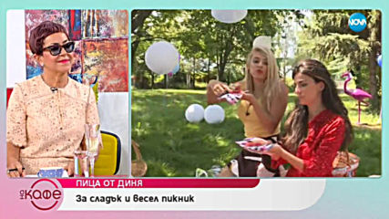В деня на пикника: Практични съвети от Ася - На кафе (18.06.2019)