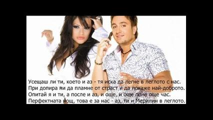 Preslava feat. Konstantin - Useshtane Za Merilin s teksta otdolo