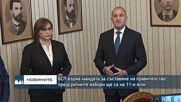 БСП върна мандата за съставяне на правителство, предсрочните избори ще са на 11-и юли