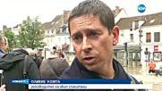 Катастрофални наводнения в Германия, Франция и САЩ