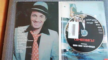 Българското Dvd издание на Самотникът (1983) Диема Вижън 2006