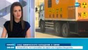ХИМИЧЕСКОТО НАПАДЕНИЕ В СИРИЯ: Установиха, че е използван газ зарин