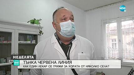 Лекар обикаля няколко села и лекува жителите им в условията на пандемия
