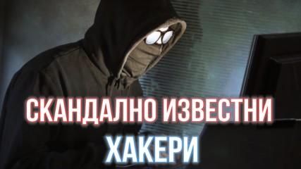 Опасни хакери с пробиви за милиони