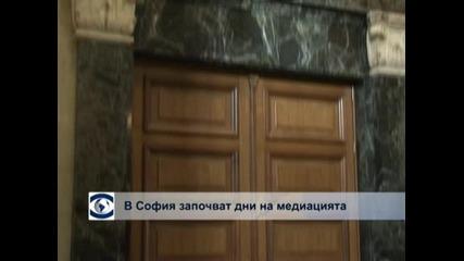 В София започват дни на медиацията