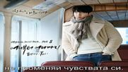 Tei - From When and Until / Uncontrollably Fond Ost/ бг превод