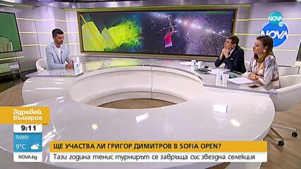 """ЗВЕЗДЕН ТУРНИР: """"Sofia Open"""" събира световни тенисисти"""