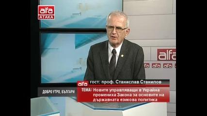 Добро утро, българи! - Станислав Станилов - Какво е бъдещето на Украйна? Тв Alfa - Атака 27.02.2014г